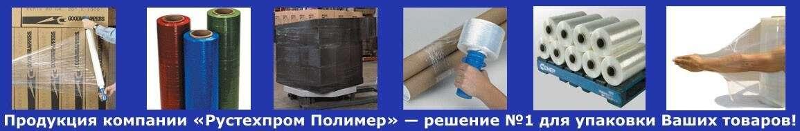 """Продукция компании """"Рустехпром Полимер"""" — решение №1 для упаковки Ваших товаров!"""
